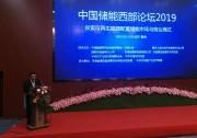 中国能源研究会常务副理事长、能源局原副局长史玉波:储能与可再生能源结合是储能技术应用的必然发展趋势