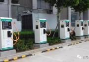 我国推进大功率充电技术应用 未来功率将达900kW