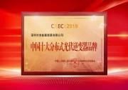 """网红""""光储充"""",闪耀CREC2019!首航再获中国十大分布式光伏逆变器品牌"""
