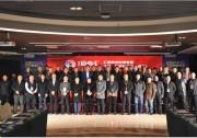 汇聚阳光创客智慧 中国光伏佰商汇正式成立--打造光伏千万大商俱乐部