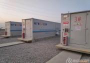 新疆首批光伏储能试点第一个3MW/6MWh项目建成并投运