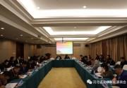【商会动态】热烈祝贺河北省光伏新能源商会第一届理事会第二次全体会议隆重召开