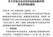 四川存量分布式光伏电站补贴申报:未纳入规模管理的项目由地方政府依法予以补贴