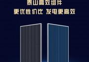 海泰新能:泰山系列高效组件