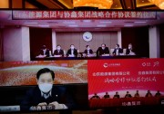 空中握手,云上签约!山东能源集团与协鑫集团签署战略合作协议