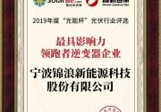 """锦浪科技荣获2019年度""""光能杯""""最具影响力领跑者逆变器企业大奖"""