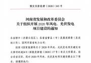 河南:今年将不新增地面电站项目!
