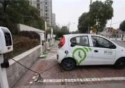 上海推充电桩补贴新政策 5月1日起实施