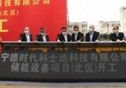 计划投资10亿!宁德时代科士达储能设备制造项目在霞浦开工建设