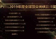 """三满贯!华为获评""""全球顶尖光伏品牌奖""""及多项第一"""