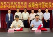 上能电气与上海电气输配电集团签署战略合作协议, 共拓能源发展新格局,共谋市场合作新机遇