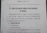 案例 | 山东沂水县户用光伏拆迁补偿方案