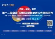 """锦浪科技荣膺""""CREC2020中国十大分布式光伏逆变器品牌"""""""