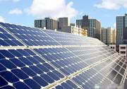 内蒙古通辽市前三季度光伏发电增长14.7%
