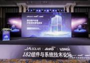 2021年182组件产能达54GW,隆基、晶科、晶澳合体打造光伏度电成本最优解