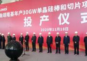 隆基曲靖年产30GW单晶硅棒和切片项目(一期)正式投产运营