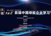 赋能企业发展,筑梦零碳中国 ——首届中国绿能企业学习节圆满落幕