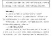 天合光能与NEXTERA ENERGY签订4GW 210尺寸组件订单