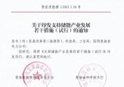 青海:新能源配10%+2h储能,给予1毛/度补贴!