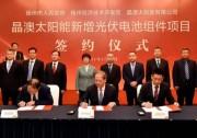 总投资100亿元!晶澳太阳能新增光伏电池组件项目签约扬州