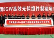 全球最大!华阳集团5GW TOPCon高效光伏组件制造项目开工