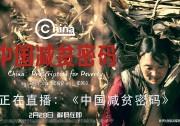 深度 | 完美押题《中国减贫学》,天合光能扶贫20年都做了什么?