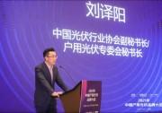 刘译阳:户用光伏仍有单独补贴,未来仍需强调品牌化