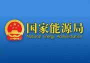 重磅利好!国家能源局:清洁能源优先上网!全额保障收购!有序参与市场化交易!