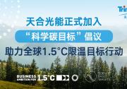 """天合光能正式加入""""科学碳目标""""全球倡议,助力1.5°C限温目标行动"""